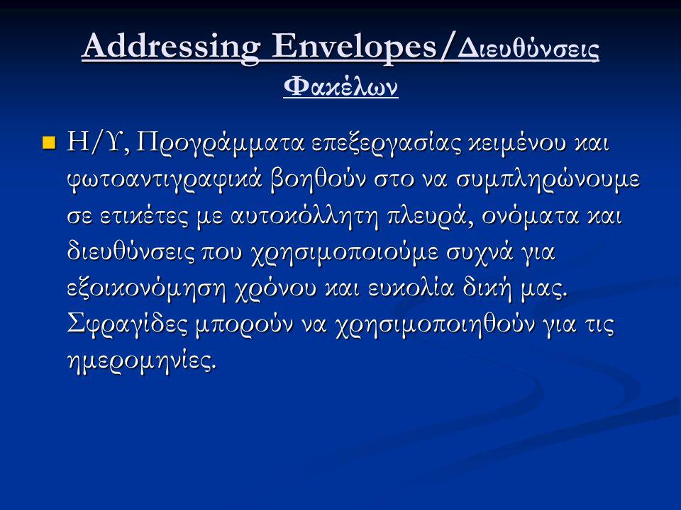 Addressing Envelopes/Διευθύνσεις Φακέλων