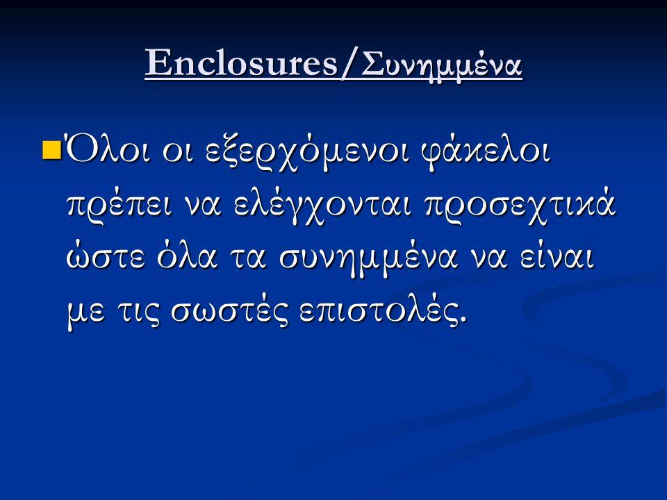 Enclosures/Συνημμένα
