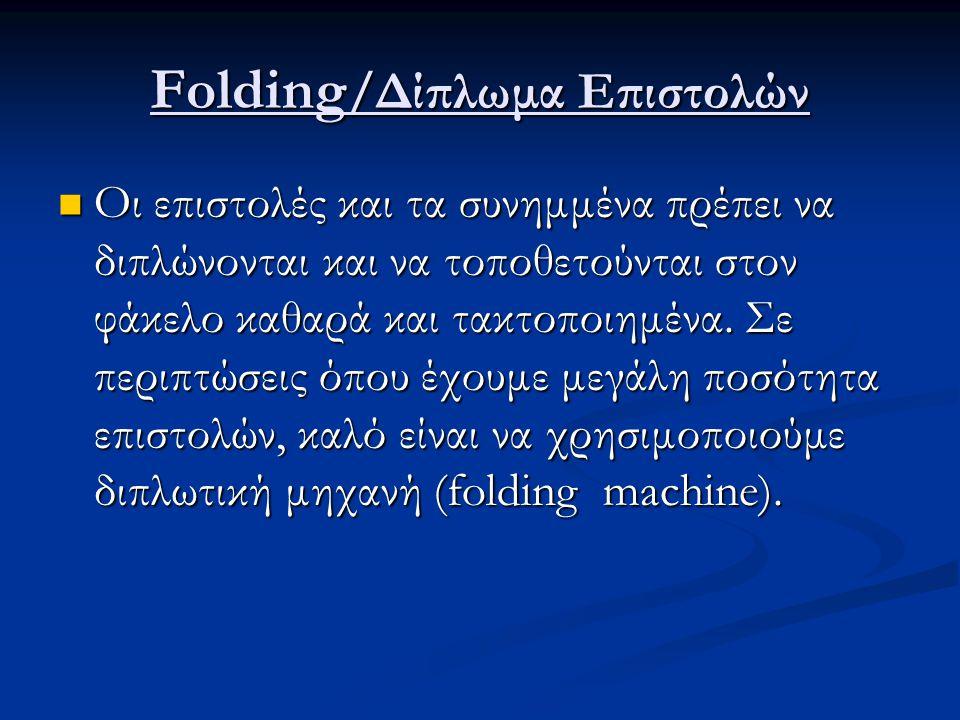 Folding/Δίπλωμα Επιστολών