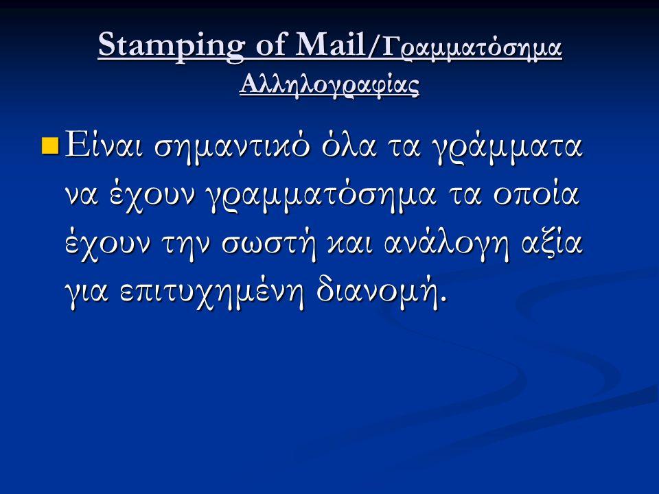 Stamping of Mail/Γραμματόσημα Αλληλογραφίας
