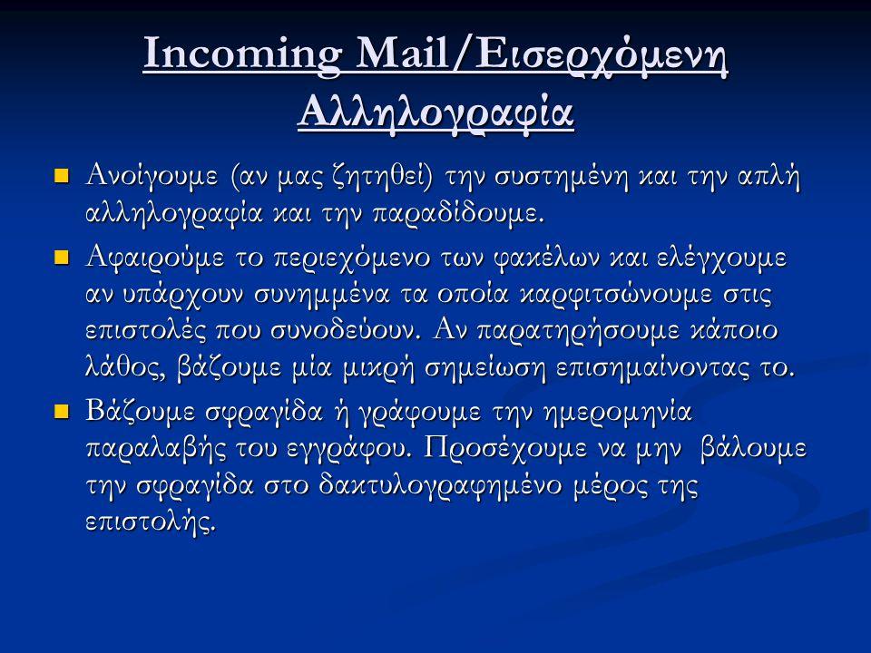 Incoming Mail/Εισερχόμενη Αλληλογραφία