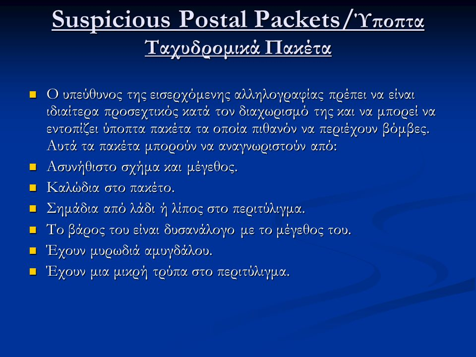 Suspicious Postal Packets/Ύποπτα Ταχυδρομικά Πακέτα