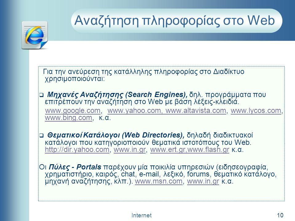 Αναζήτηση πληροφορίας στο Web