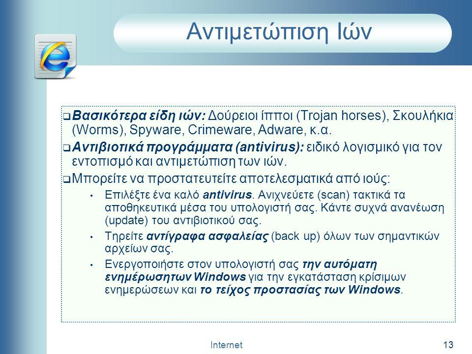 Αντιμετώπιση Ιών Bασικότερα είδη ιών: Δούρειοι ίπποι (Trojan horses), Σκουλήκια (Worms), Spyware, Crimeware, Adware, κ.α.