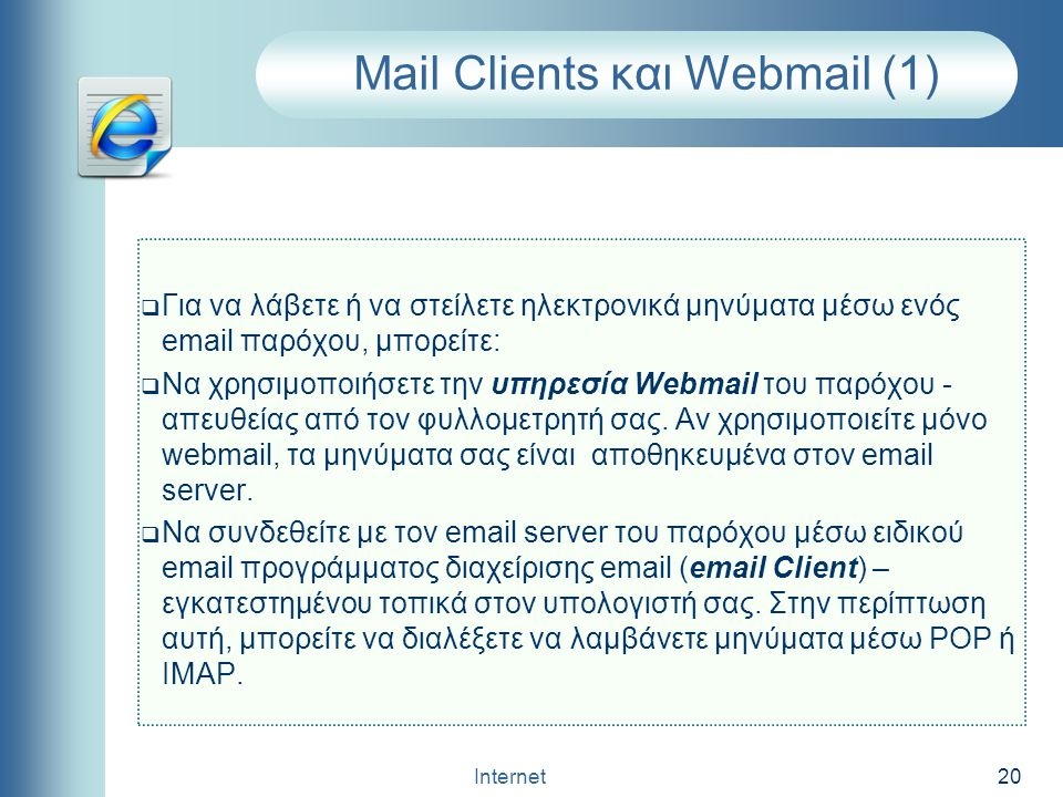 Mail Clients και Webmail (1)