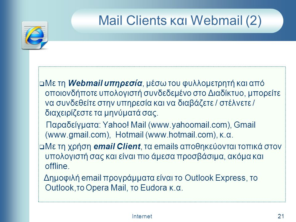 Mail Clients και Webmail (2)