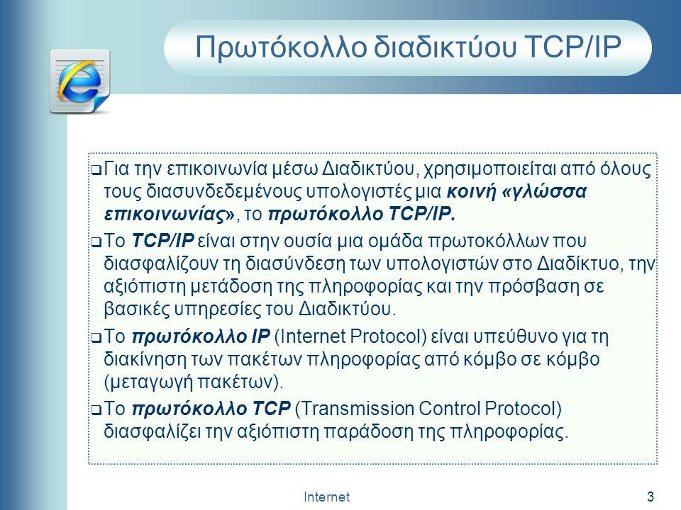 Πρωτόκολλο διαδικτύου TCP/IP