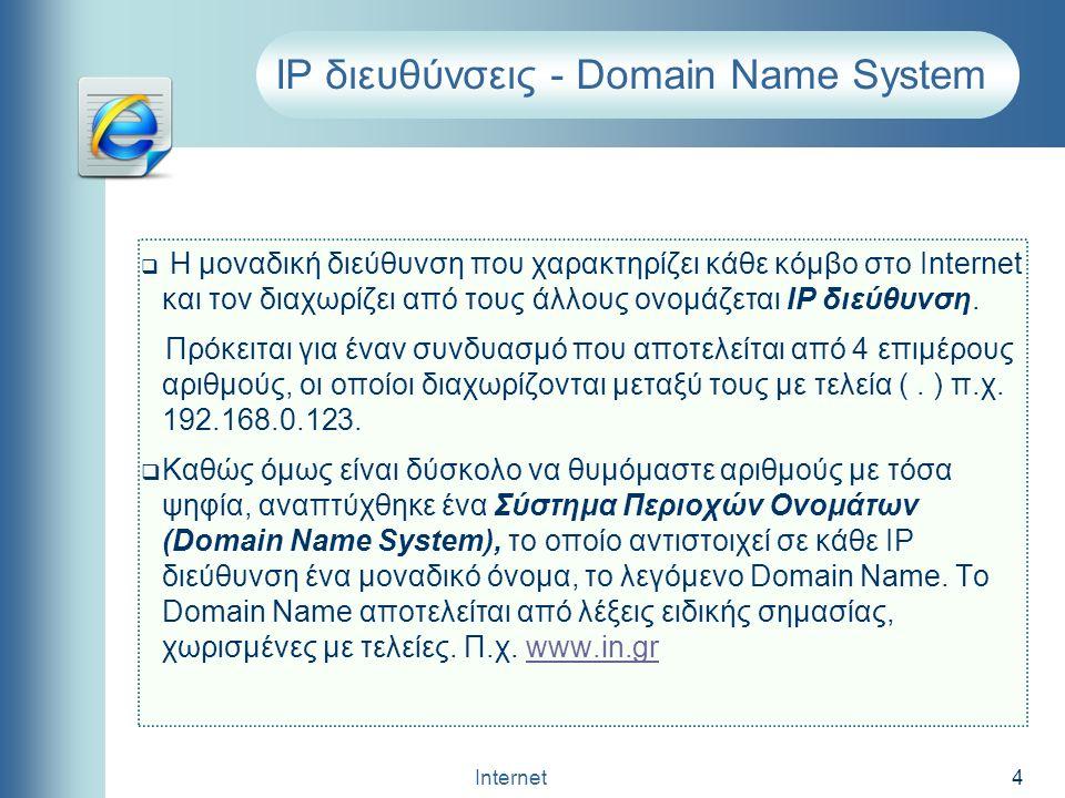 IP διευθύνσεις - Domain Name System