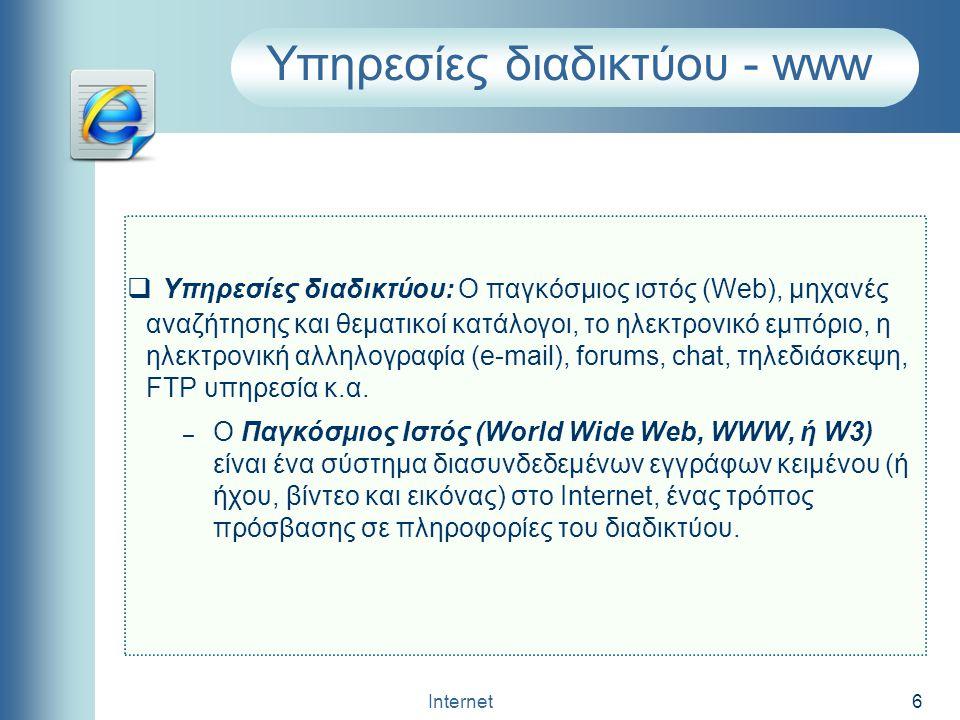 Υπηρεσίες διαδικτύου - www