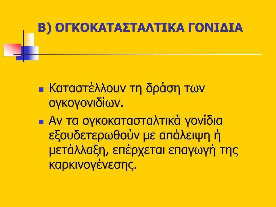 Β) ΟΓΚΟΚΑΤΑΣΤΑΛΤΙΚΑ ΓΟΝΙΔΙΑ