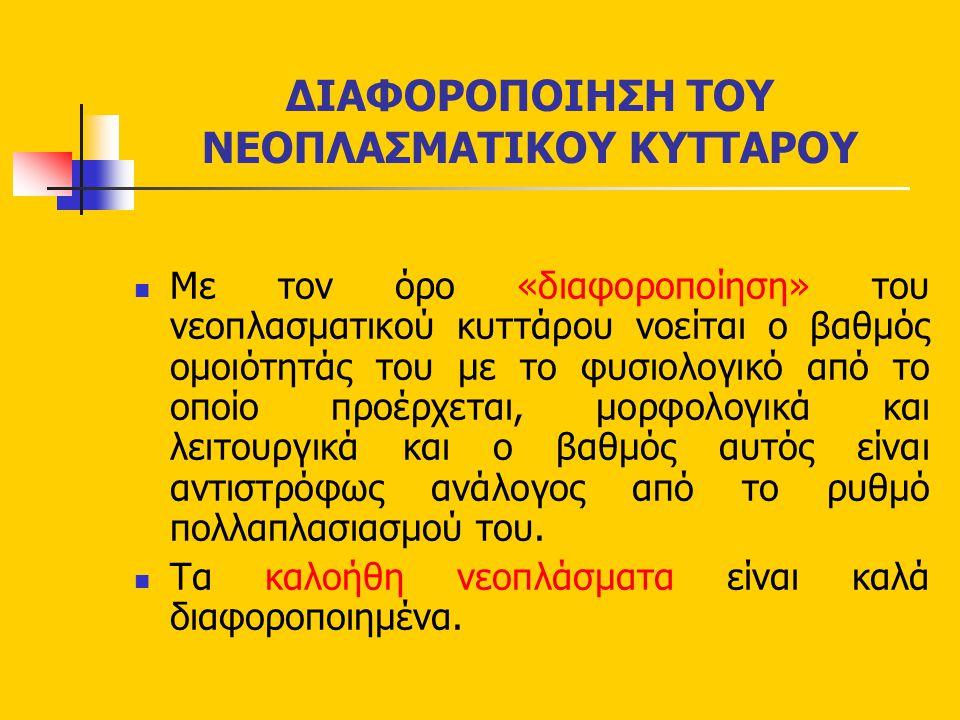 ΔΙΑΦΟΡΟΠΟΙΗΣΗ ΤΟΥ ΝΕΟΠΛΑΣΜΑΤΙΚΟΥ ΚΥΤΤΑΡΟΥ