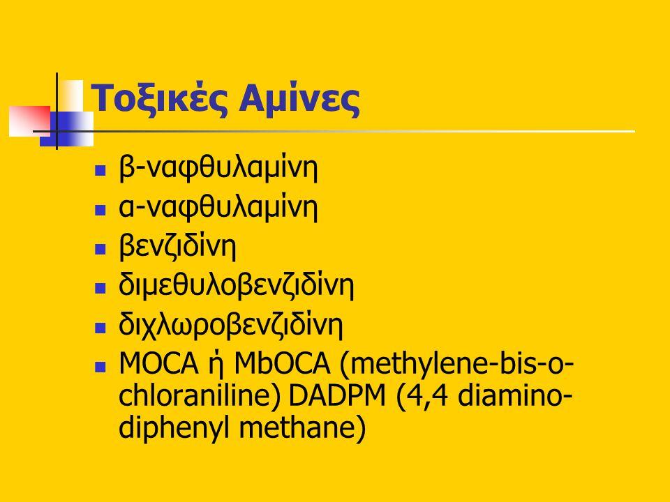 Τοξικές Αμίνες β-ναφθυλαμίνη α-ναφθυλαμίνη βενζιδίνη διμεθυλοβενζιδίνη