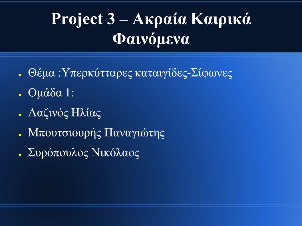Project 3 – Ακραία Καιρικά Φαινόμενα