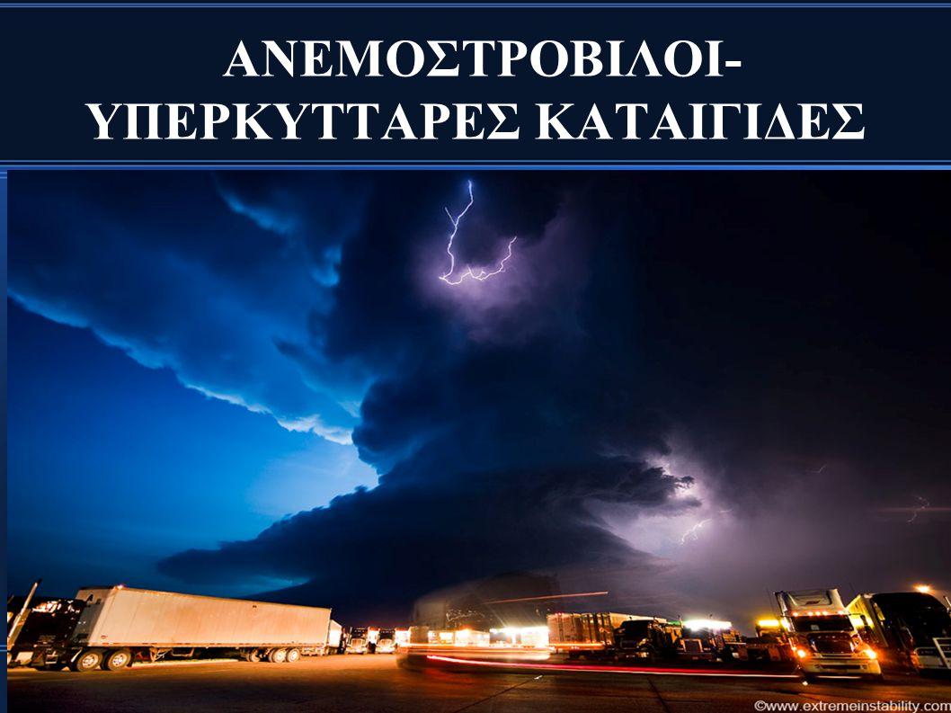 ΑΝΕΜΟΣΤΡΟΒΙΛΟΙ-ΥΠΕΡΚΥΤΤΑΡΕΣ ΚΑΤΑΙΓΙΔΕΣ