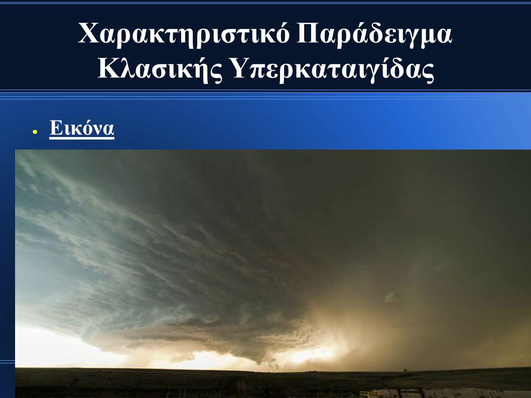 Χαρακτηριστικό Παράδειγμα Κλασικής Υπερκαταιγίδας