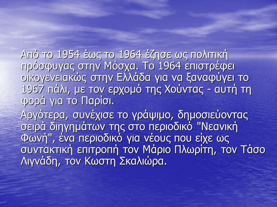 Από το 1954 έως το 1964 έζησε ως πολιτική πρόσφυγας στην Μόσχα
