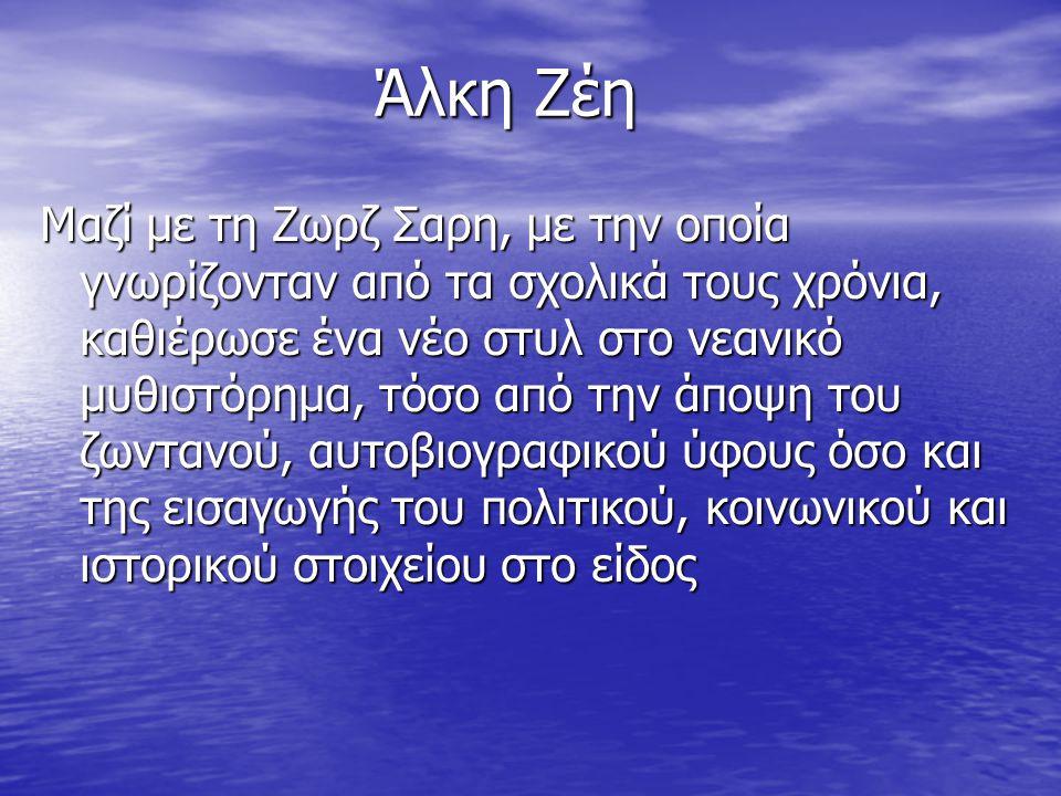 Άλκη Ζέη