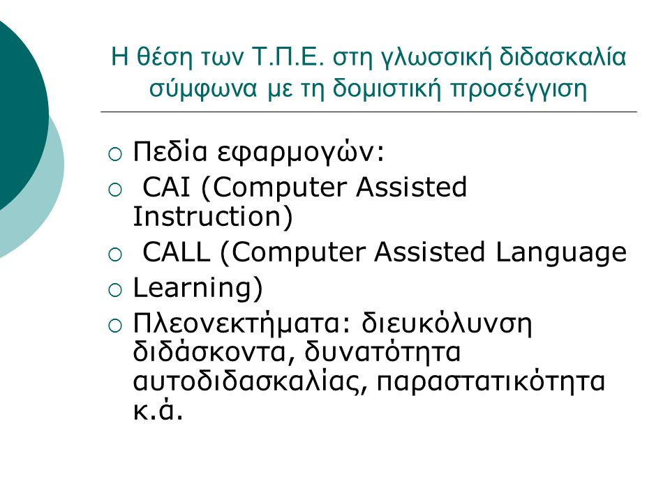 CAI (Computer Assisted Instruction) CALL (Computer Assisted Language
