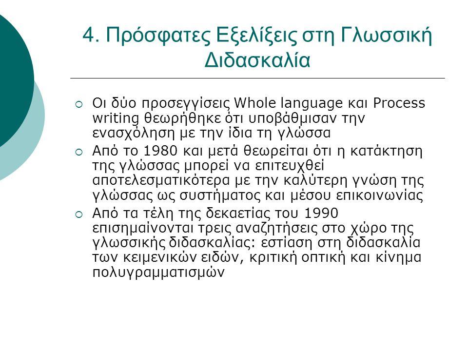 4. Πρόσφατες Εξελίξεις στη Γλωσσική Διδασκαλία
