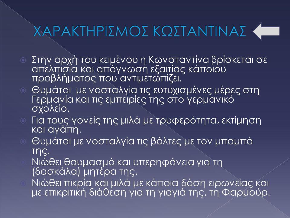 ΧΑΡΑΚΤΗΡΙΣΜΟΣ ΚΩΣΤΑΝΤΙΝΑΣ
