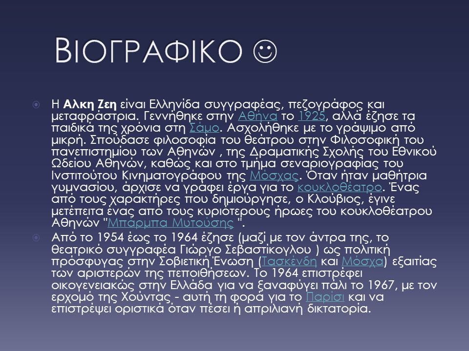 ΒΙΟΓΡΑΦΙΚΟ 