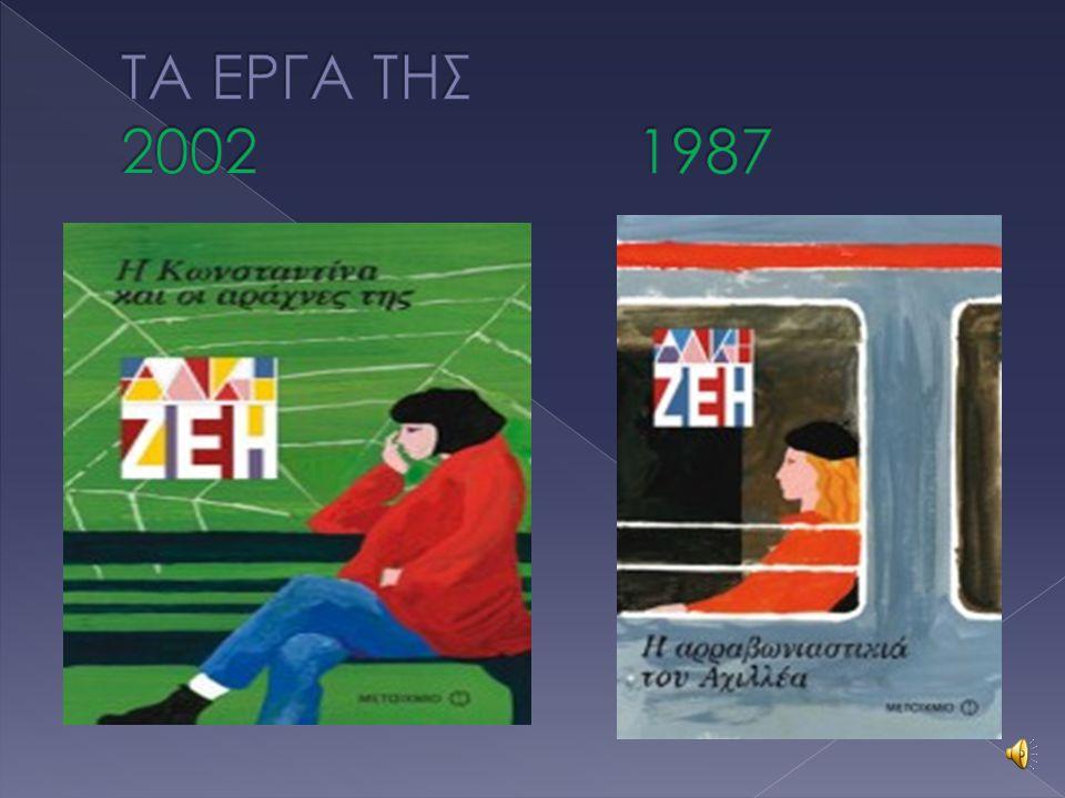 ΤΑ ΕΡΓΑ ΤΗΣ 2002 1987