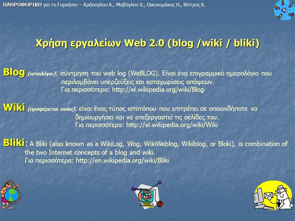 Χρήση εργαλείων Web 2.0 (blog /wiki / bliki)