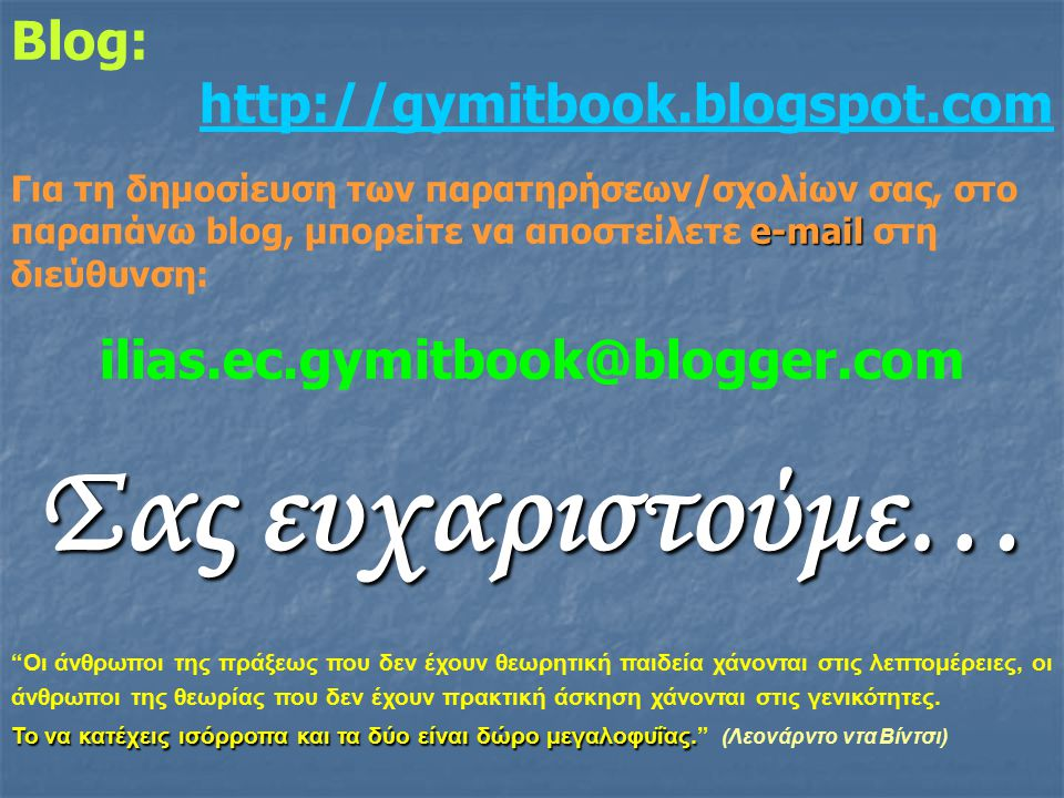 Σας ευχαριστούμε… Blog: http://gymitbook.blogspot.com