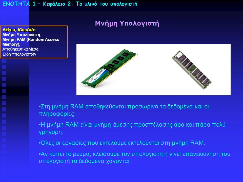 ΕΝΟΤΗΤΑ 1 – Κεφάλαιο 2: To υλικό του υπολογιστή