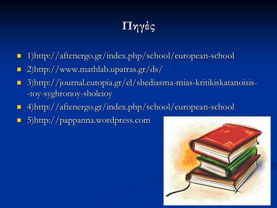 Πηγές 1)http://aftenergo.gr/index.php/school/european-school