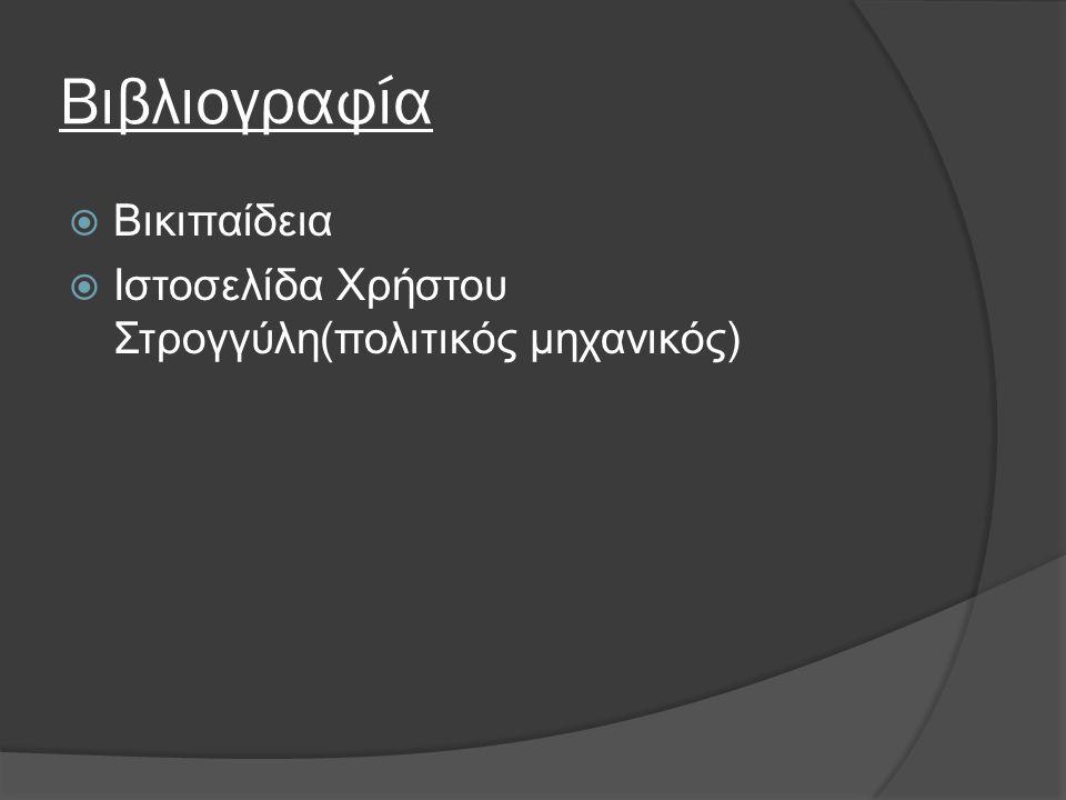 Βιβλιογραφία Βικιπαίδεια