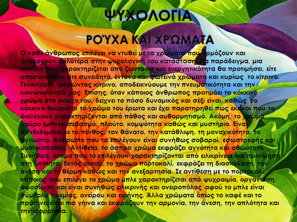 ΨΥΧΟΛΟΓΙΑ Ρούχα και χρώματα
