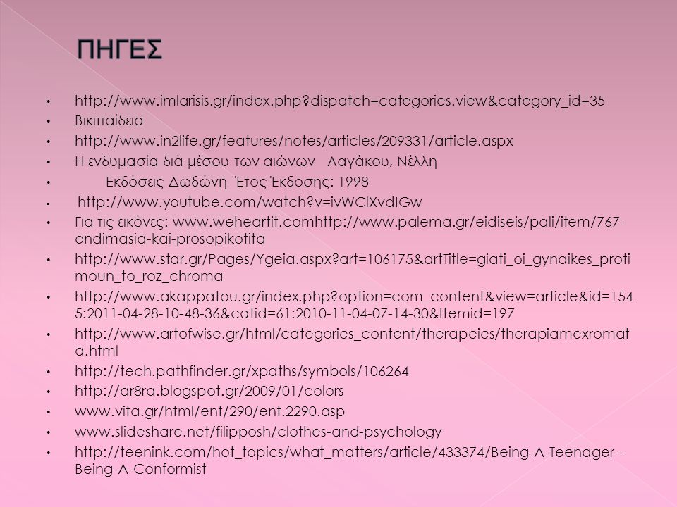 ΠΗΓΕΣ http://www.imlarisis.gr/index.php dispatch=categories.view&category_id=35. Βικιπαίδεια.
