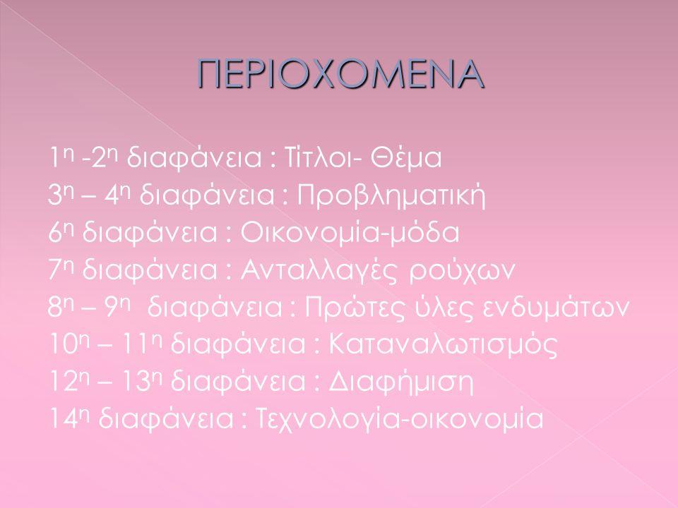 ΠΕΡΙΟΧΟΜΕΝΑ