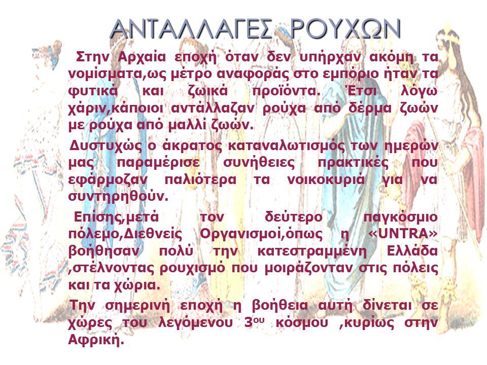 ΑΝΤΑΛΛΑΓΕΣ ΡΟΥΧΩΝ