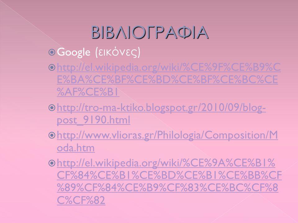 ΒΙΒΛΙΟΓΡΑΦΙΑ Google (εικόνες)