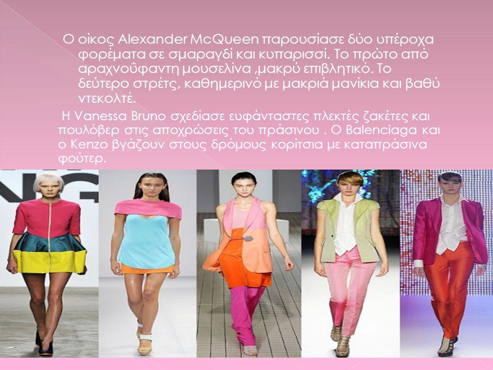 Ο οίκος Alexander McQueen παρουσίασε δύο υπέροχα φορέματα σε σμαραγδί και κυπαρισσί. Το πρώτο από αραχνοΰφαντη μουσελίνα ,μακρύ επιβλητικό. Το δεύτερο στρέτς, καθημερινό με μακριά μανίκια και βαθύ ντεκολτέ.