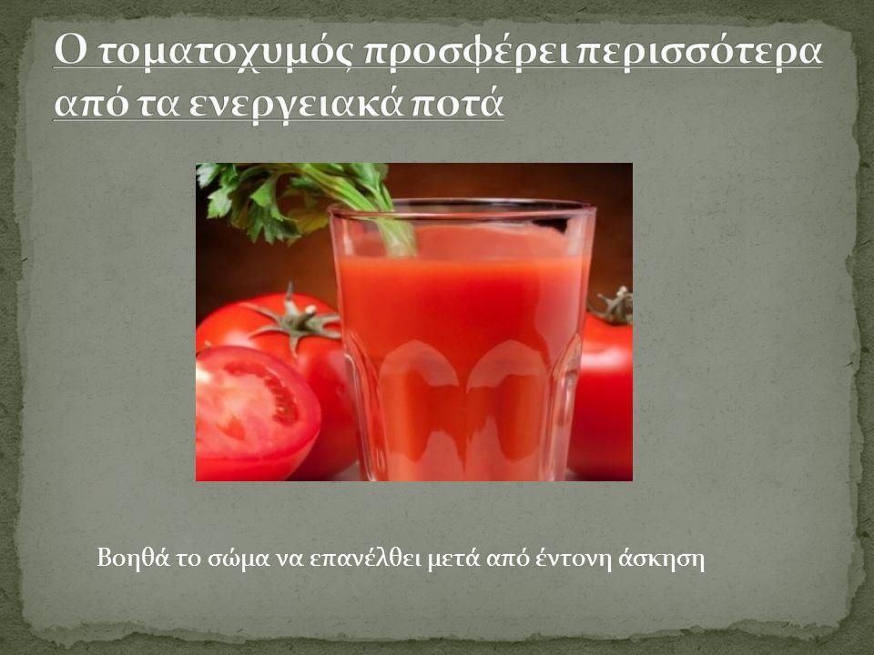 Ο τοματοχυμός προσφέρει περισσότερα από τα ενεργειακά ποτά