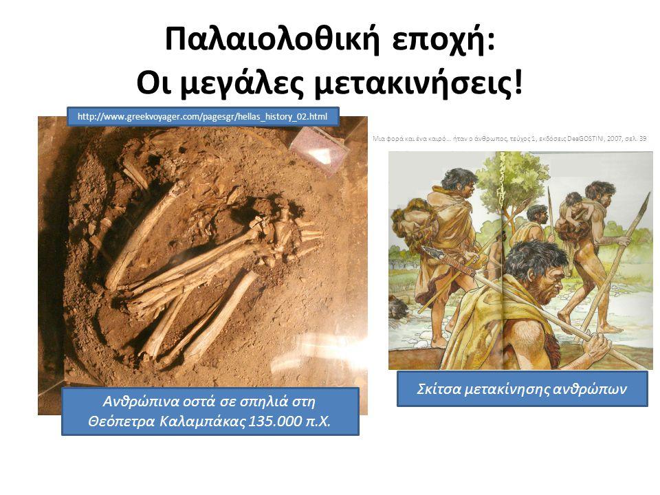 Παλαιολοθική εποχή: Οι μεγάλες μετακινήσεις!