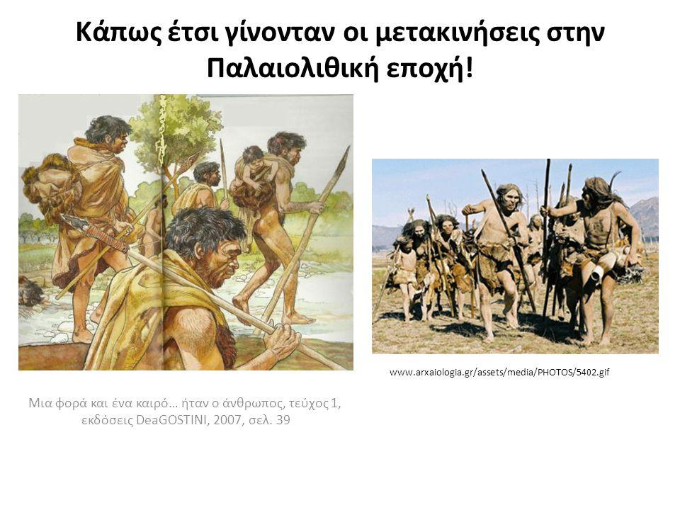 Κάπως έτσι γίνονταν οι μετακινήσεις στην Παλαιολιθική εποχή!