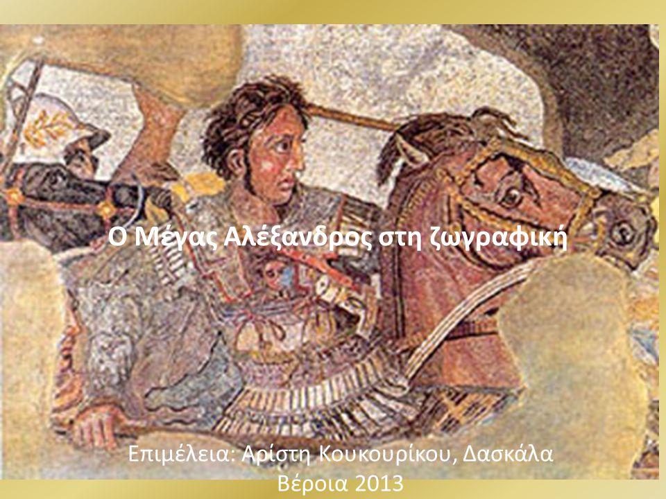 Ο Μέγας Αλέξανδρος στη ζωγραφική