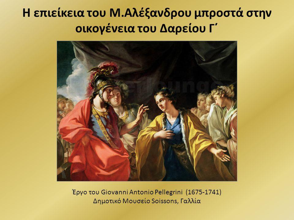 Η επιείκεια του Μ.Αλέξανδρου μπροστά στην οικογένεια του Δαρείου Γ΄