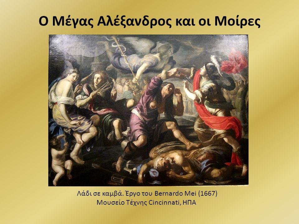 Ο Μέγας Αλέξανδρος και οι Μοίρες