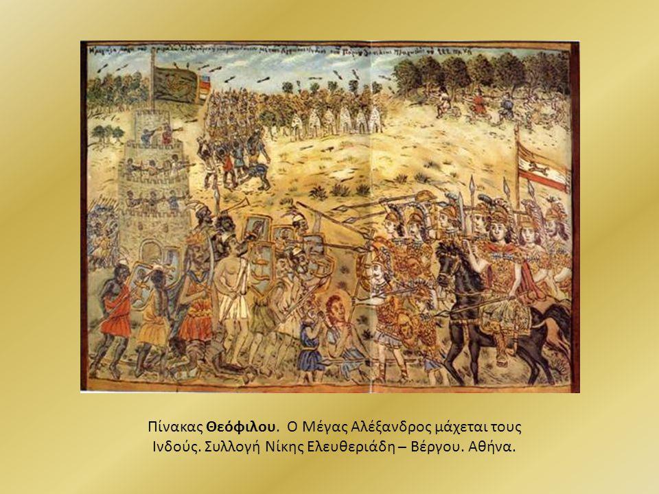 Πίνακας Θεόφιλου. Ο Μέγας Αλέξανδρος μάχεται τους Ινδούς