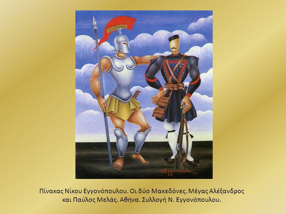 Πίνακας Νίκου Εγγονόπουλου. Οι δύο Μακεδόνες