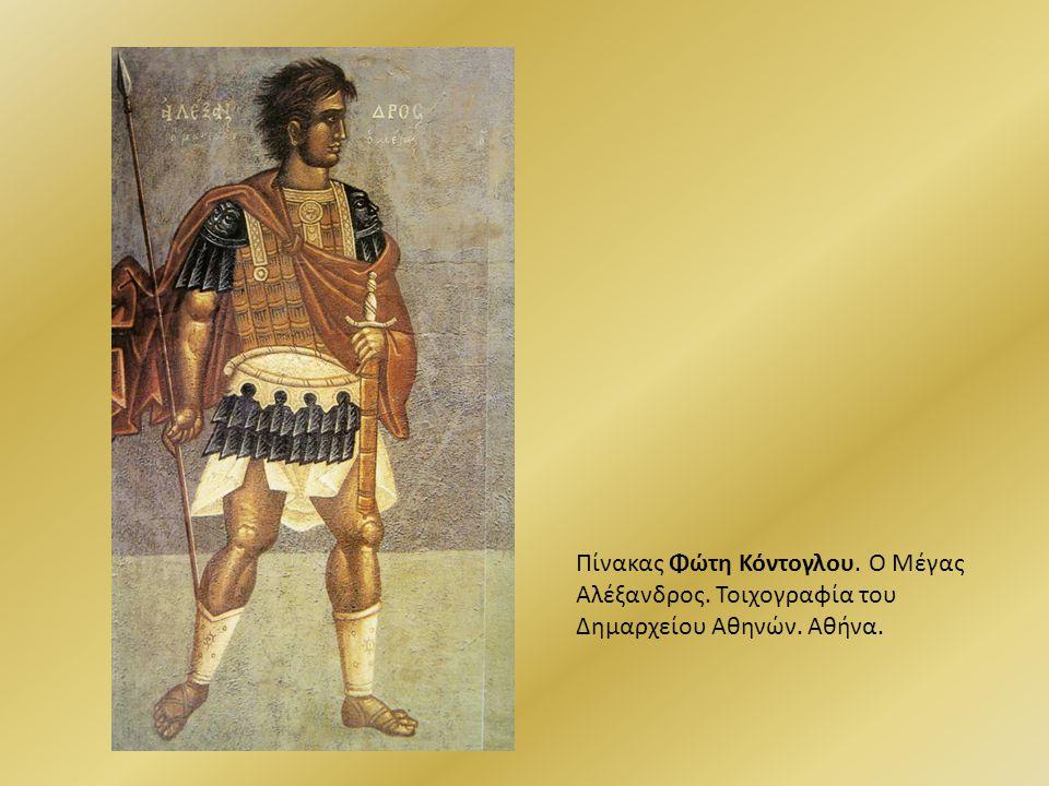 Πίνακας Φώτη Κόντογλου. Ο Μέγας Αλέξανδρος