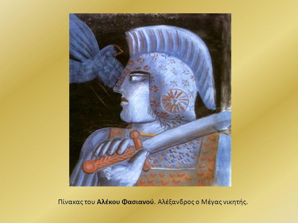 Πίνακας του Αλέκου Φασιανού. Αλέξανδρος ο Μέγας νικητής.