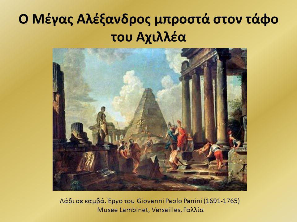Ο Μέγας Αλέξανδρος μπροστά στον τάφο του Αχιλλέα