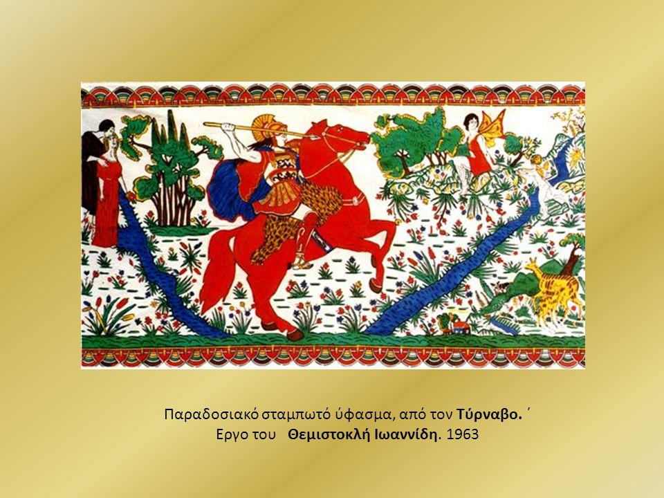 Παραδοσιακό σταμπωτό ύφασμα, από τον Τύρναβο. ΄