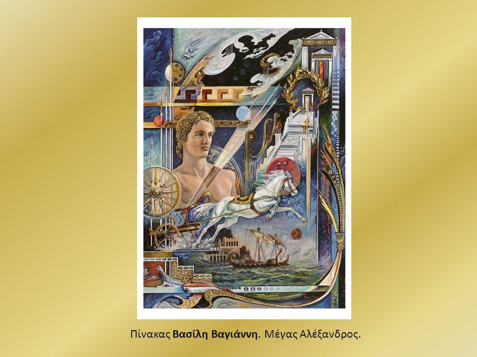 Πίνακας Βασίλη Βαγιάννη. Μέγας Αλέξανδρος.